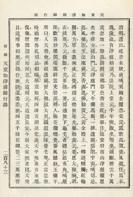 天童如浄禅師行録-5