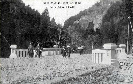 曹源橋 (永平寺参道)・絵葉書(東川寺所蔵)