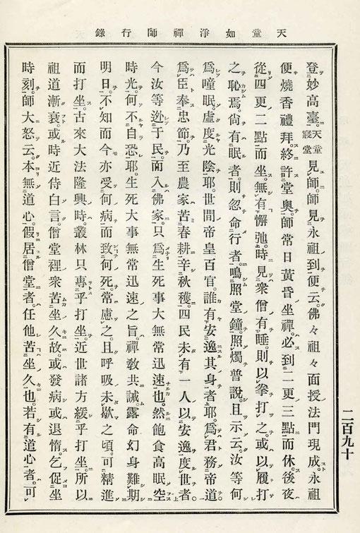 天童如浄禅師行録-12