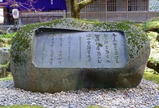 日中友好記念碑 (撮影・東川寺)