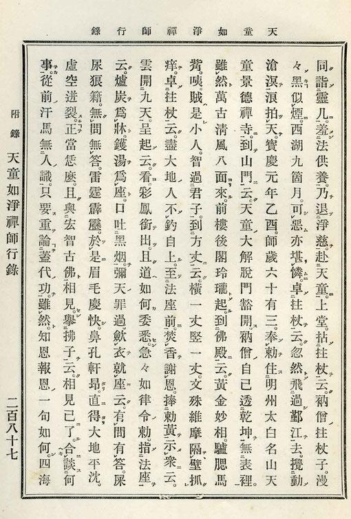 天童如浄禅師行録-9