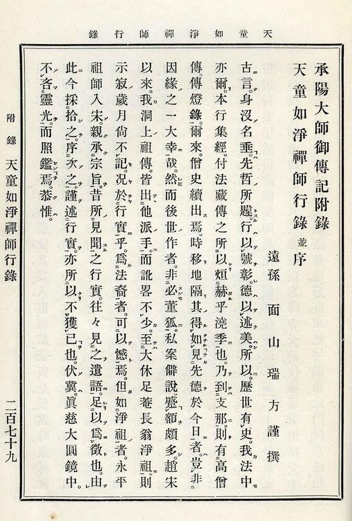 天童如浄禅師行録-1