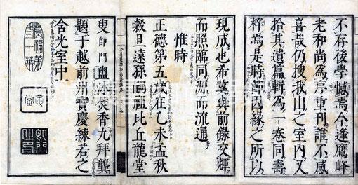 拾遺義雲和尚語録・序2 (東川寺蔵本)