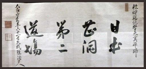 日本曹洞第二道場・久我環溪禅師書(寶慶寺所蔵)(撮影・東川寺)