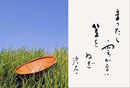 「まったく雲がない笠をぬぎ」澄太