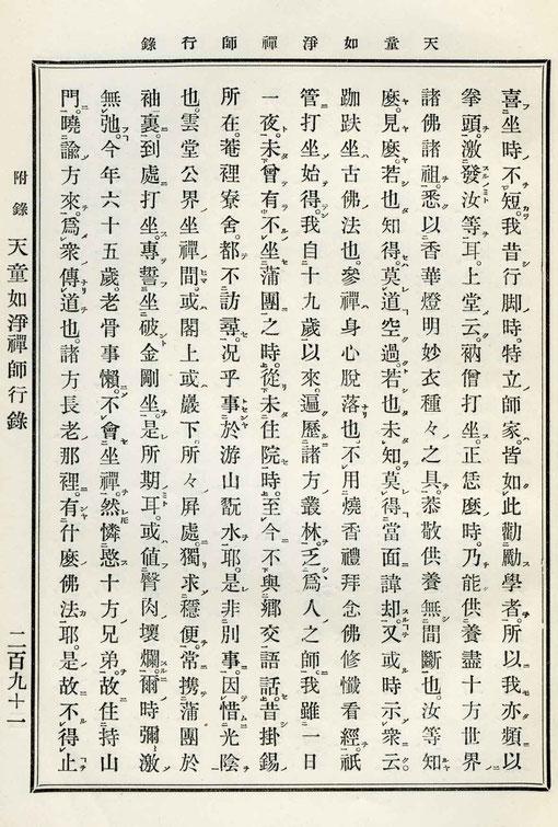 天童如浄禅師行録-13