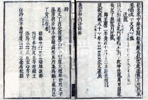 義雲和尚語録・後書き(東川寺蔵本)