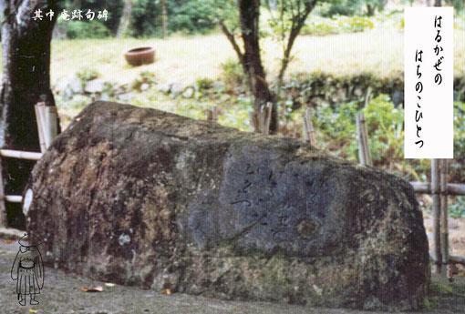 其中庵跡の山頭火句碑 (昭和六十年撮影)
