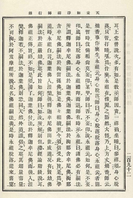 天童如浄禅師行録-14