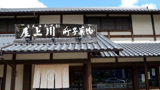 中津川で栗きんとんのお店は何軒かありますが、妻もお気に入りのお店です