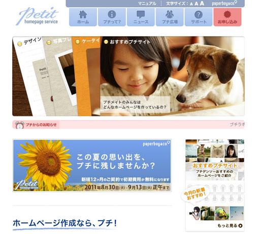 プチ・ホームページサービス