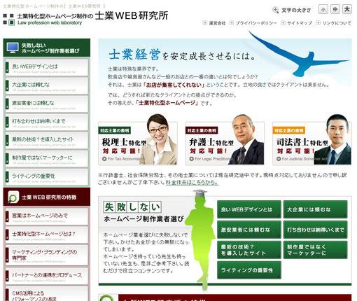 士業WEB研究所