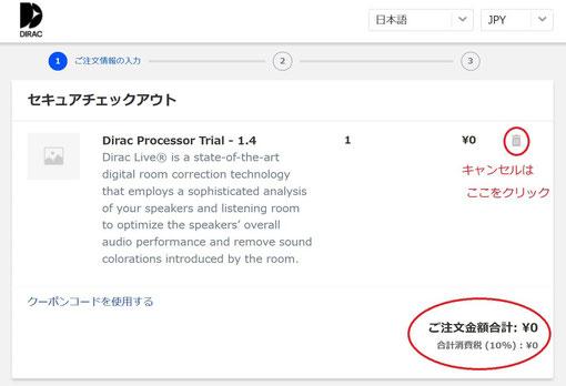 Dirac Live for Studio 無料トライアルライセンスの確認