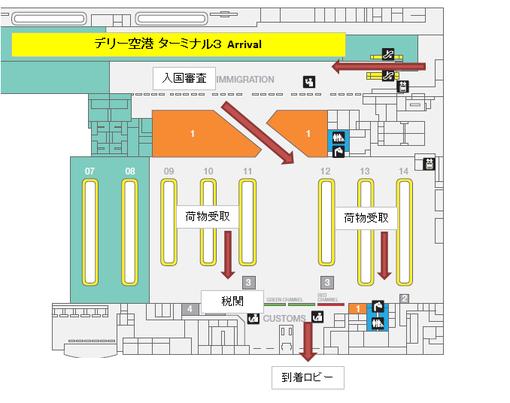 ◆デリー空港 到着ゲート