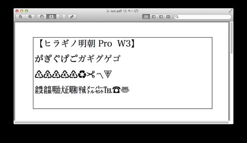 Unicodeに符号が与えられていない半濁音のか行(鼻濁音)を含む文字をCIDで指定