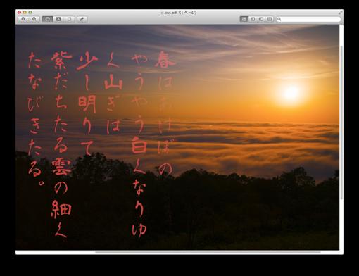 ブレンドモード「ハードライト」を設定して,背景画像とテキストを合成