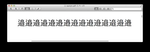 異体字セレクタを使用して,「邊」の異体字を列挙(IPAmj明朝フォント使用)