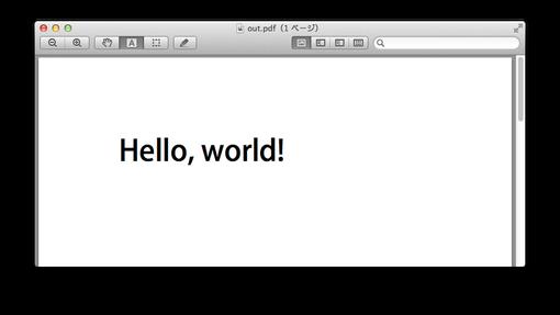 Field Reports で Hello World