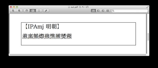 グリフ名によりUCS実装されていない文字を表示