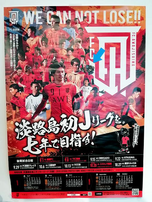 FCAWJクラブサッカー公式ポスター