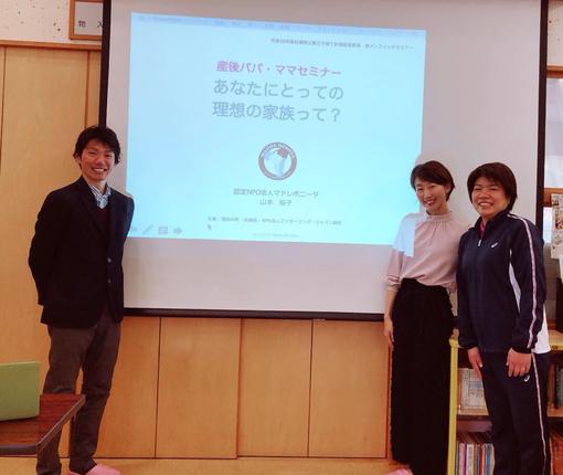 主催んのファザーリングジャパン関西の島津さんと、猪名川町子育て支援センターのご担当者さんと!