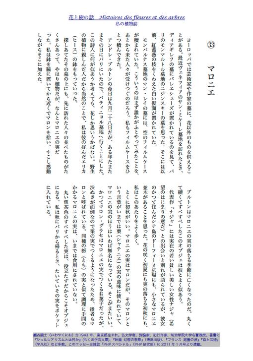 花と樹の話33/マロニエ