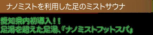 「ナノミストを利用した足のミストサウナ」愛知県初導入!!足湯を超えた足湯、『ナノミストフットスパ』