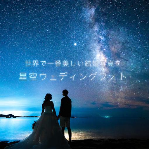 石垣島で星空ウェディングフォト ウェディングフォトを撮りたい方はこちらをお選びください