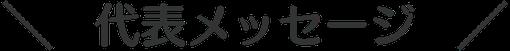 代表メッセージ|横浜公庫創業融資獲得支援センター