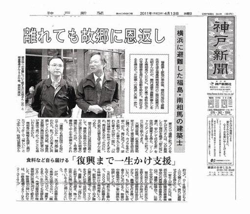 被災地向け支援物資直送便の記事が神戸新聞に掲載