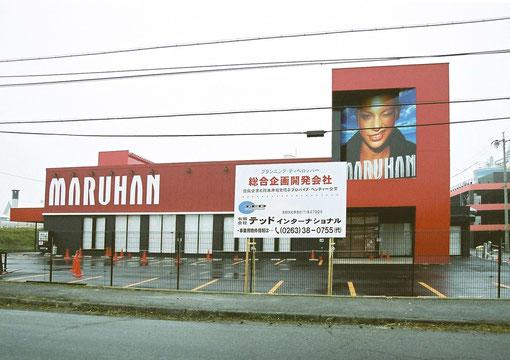 マルハン松本店 平成16年12月OPEN