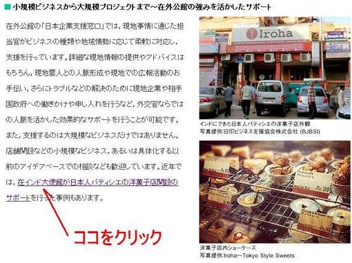 インド洋菓子店IROHA 中小企業のインド進出