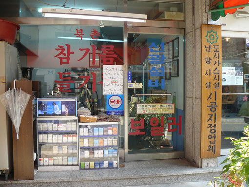 ソウル。煙草とごま油の店。