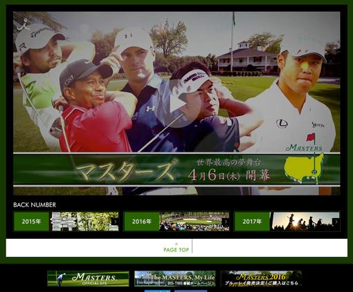TBSサイトスクリーンショット