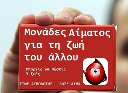 """Promoción de la donación de Sangre, GRECIA. Traducción Gentileza Dra. Rosana Clapsos: """"Done Sangre por la vida del otro"""""""
