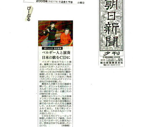 Asashi 朝日新聞 / 17 Dec. 2005