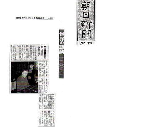 Asahi 朝日新聞 / 26 Oct. 2004