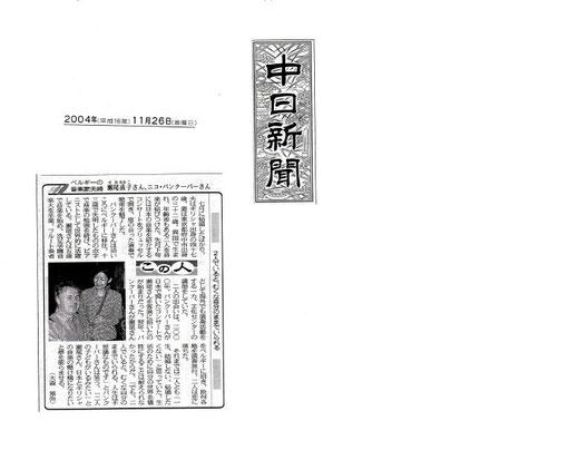 Chunichi 中日新聞 / 26 Nov.2004