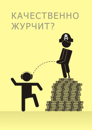 иллюстрация плакат против пиратских дисков