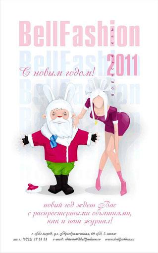 открытка с новым годом от журнала БФ