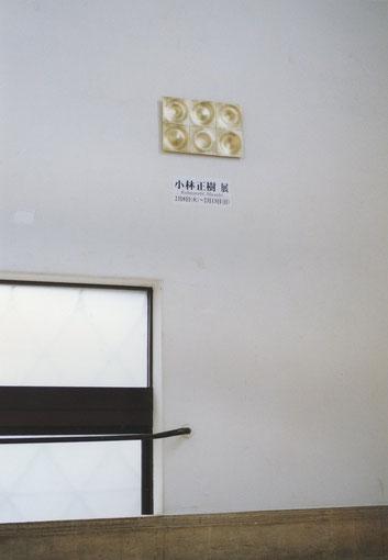 小林正樹展   Art Works. KOBAYASHI Masaki.