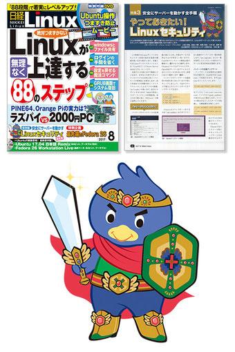 日経BP社 日経Linux/8月号 2017年7月発売 イラスト