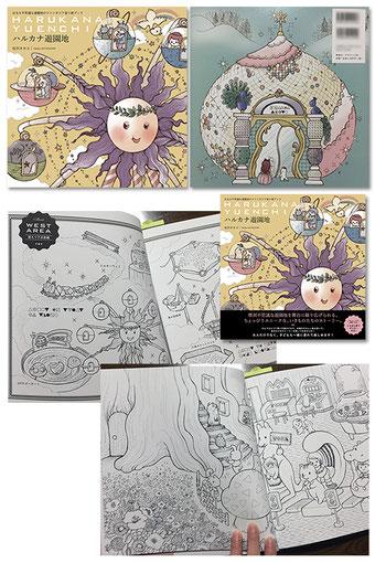 グラフィック社 塗り絵本・ハルカナ遊園地(著書) 2016年6月発売