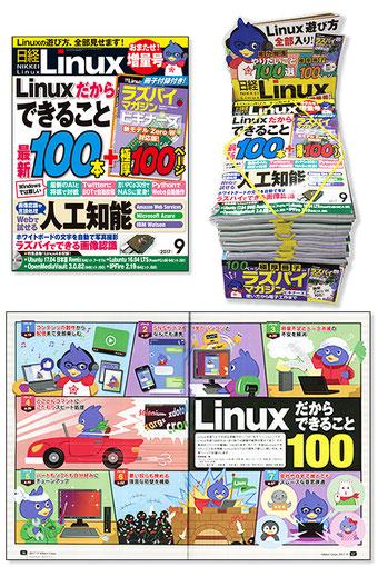 日経BP社 日経Linux/9月号 2017年8月発売 イラスト
