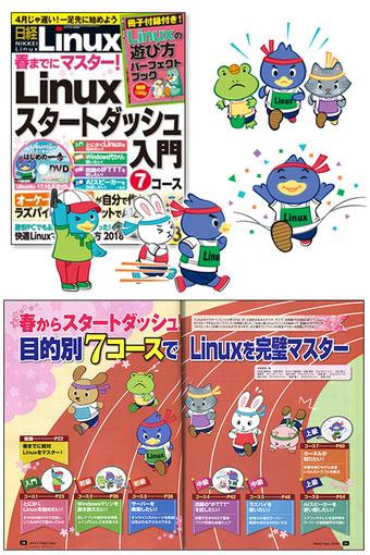 日経BP社 日経Linux/3月号 2018年2月発売 イラスト