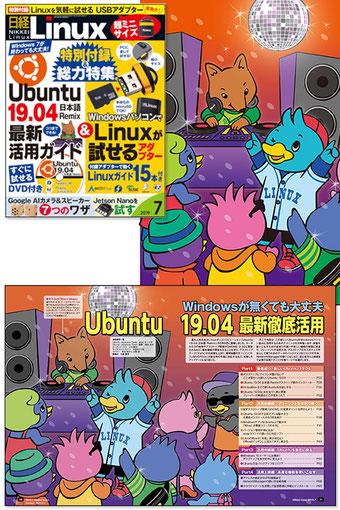 日経BP社 日経Linux/3月号 2019年2月発売 イラスト