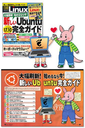 日経BP社 日経Linux/1月号 2017年12月発売 イラスト