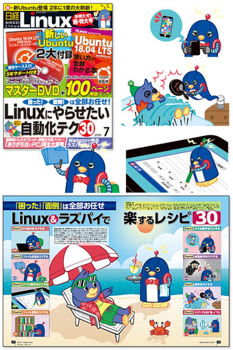 日経BP社 日経Linux/7月号 2018年6月発売 イラスト
