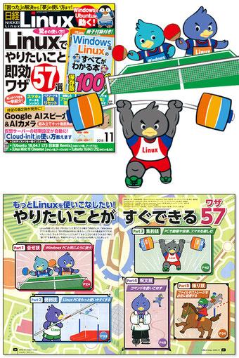 日経BP社 日経Linux/11月号 2018年10月発売 イラスト