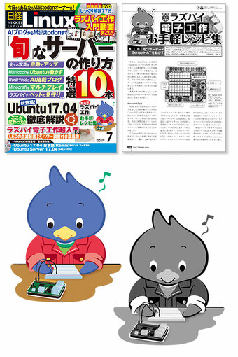 日経BP社 日経Linux/7月号 2017年6月発売 イラスト